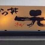 17673145 - 店頭看板~♪(^o^)丿