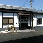島田屋 本店 - 島田屋 本店 外観
