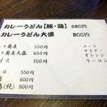 島田屋 本店 - お品書き