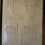 17673267 - 定食メニュー