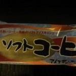くいしんぼ如月 - 高知の美味しいアイス、くぼたのソフトコーヒーです