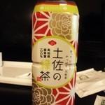 くいしんぼ如月 - 土佐のお茶です