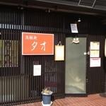 居酒屋タオ - 入り口