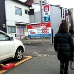 百薬キッチン - 焼肉やさんの奥のここの駐車場に入ると、グルッと長町をまわらなくてもよいです