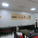 函館麺や 一文字 - 一番乗りです