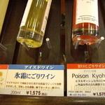 Pannotakumihitomikoubou - デザートワインのような甘さなんですがアルコール度数が高いので危険(笑)