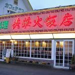 美華大飯店 -