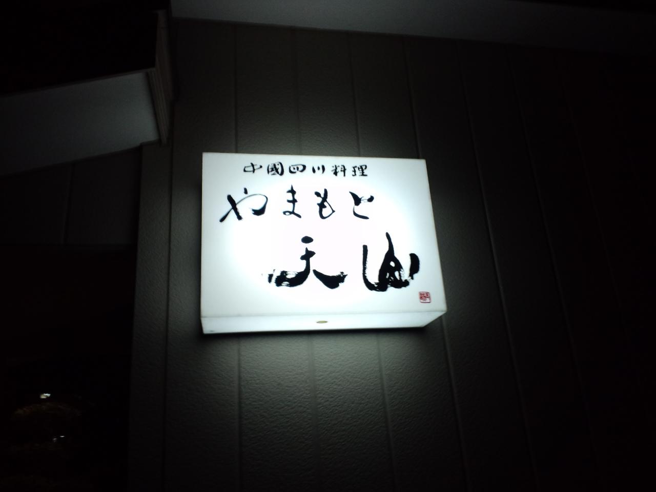 中国四川料理 やまもと天山