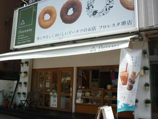 フロレスタ 堺店