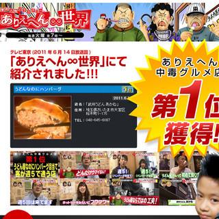 テレビ東京ありえへん∞世界!にて中毒グルメ店第1位獲得!