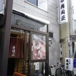 寿司正 - 外観