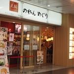 道頓堀 今井  - 新幹線コンコースの飲食店街「のれんめぐり」