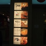 道頓堀 今井  - 大阪の有名な飲食店が5店舗出店してます