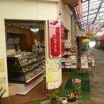 ナイトー洋菓子店 -