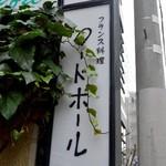 ル・ビストロ クー ドポール - 昔からある看板。懐かしい思い出がつのる。