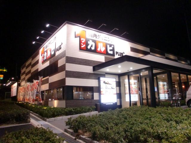 ワンカルビ Plus+ 伊川谷店