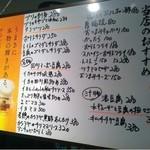 立呑み厨房 いち - 2013.2.25 おすすめメニュー