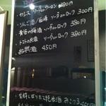 立呑み厨房 いち - 2013.2.25 本日のお酒