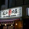 近江牛肉店