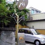 Shunyaminakuchi - 和みの店