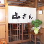 山さん寿司 本店 - 入口です。 暖簾がいいですよね~。