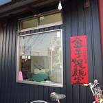 金子家 - 店舗の側面には製麺室が!