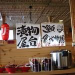 金子家 - ライスは無料でお替りし放題!数種類のふりかけや沢庵やキムチも盛り放題!