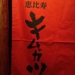 キムカツ - 『恵比寿 キムカツ』さんの暖簾~♪(^o^)丿