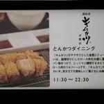 キムカツ - COCON烏丸ビル入口の案内看板~♪(^o^)丿