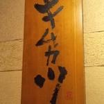 キムカツ - 木製の店頭看板~♪(^o^)丿