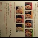キムカツ - 『キムカツ』は、9種類どれも美味しそう~♪(^o^)丿