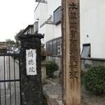 17701824 - 店に向かって右側の寺。