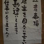 和味 大場 - 店内の貼り紙