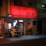 とくみ - (2013-3-8)外観