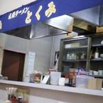 とくみ - (2013-3-8)厨房