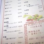 とくみ - (2013-3-8)メニュー1