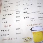 とくみ - (2013-3-8)メニュー2