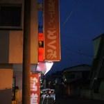 とくみ - (2013-3-8)看板