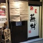麺屋蕪村 - 蕪村