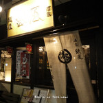 麺屋酒家 鉄風 -