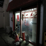 日の出商店 -