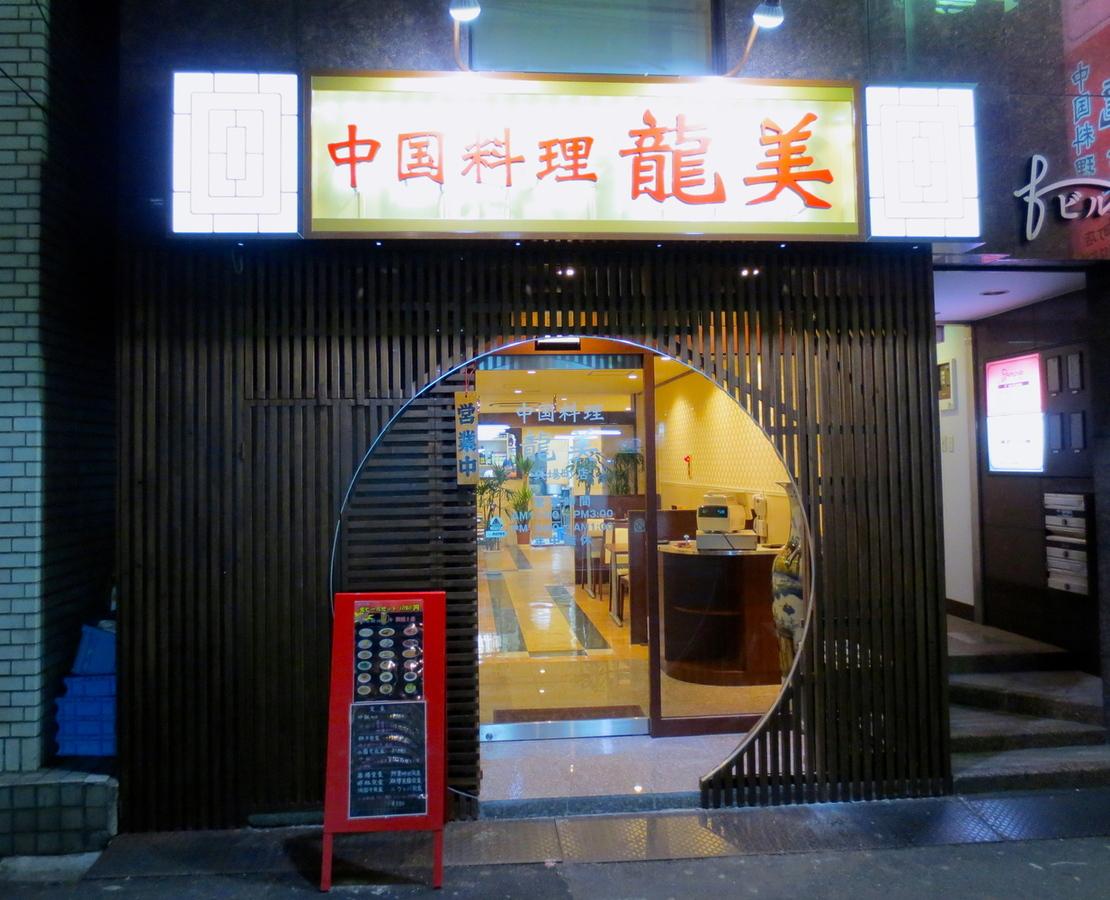 龍美 矢場町店