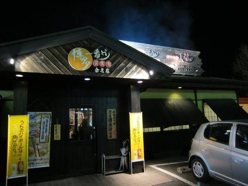 博多一番どり居食家 合志店
