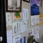 手打うどん 小島屋 - 店内にはサインがたくさん。