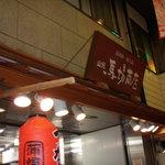 山元馬場商店 - 外観