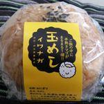 ニクディナー イワナガ - 料理写真:かわいいパッケージに入っています。