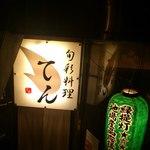 旬彩料理 てん - 看板