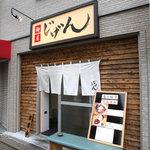 麺屋 じげん - シンプルな外観。向かいが「博多ラーメンぼたん」、そのちょいと右が「純連」というヤバイ立地。
