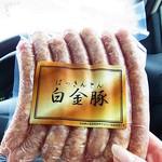 ブーシュリー ドゥ キムラ - 白金豚ソーセージ(プレーン)