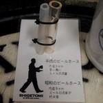 ビールスタンド重富 - 弐度注ぎの平成と昭和の違いはビールホースの太さ